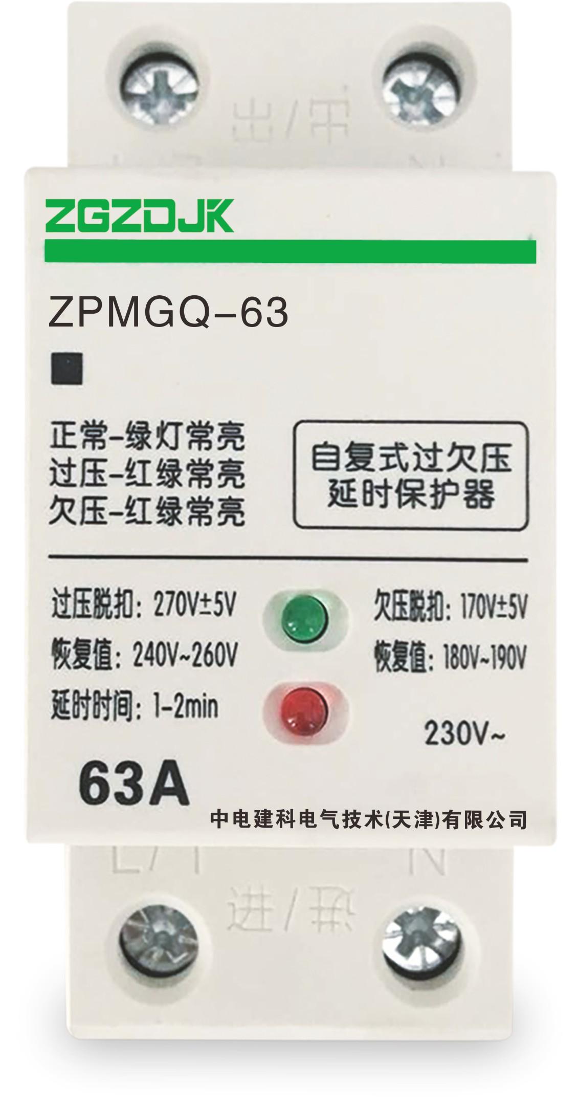 ZPMGQ自复式过欠压延时保护器